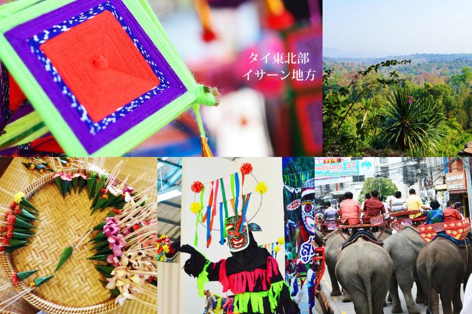 タイ東北部イサーン地方