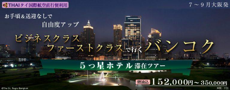 【大阪発】ビジネスクラス・ファーストクラス利用バンコクツアーが152,000円~登場