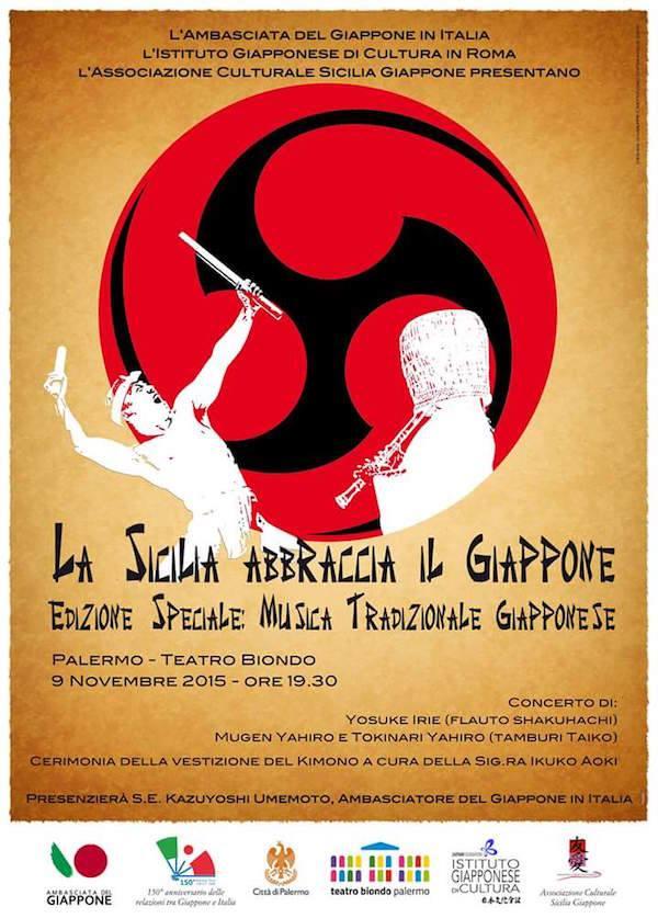 イタリア日本交流150周年記念行事『イタリア・シチリア島 文化交流会』