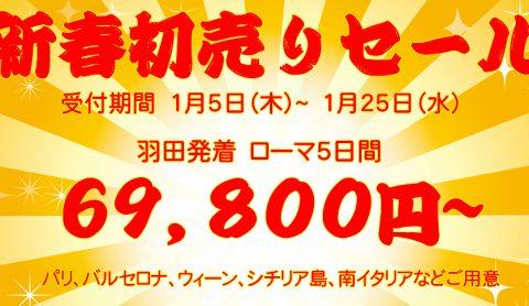新春初売りセール!羽田発着 ローマ、パリ、ウィーン各5日間 69,800円より