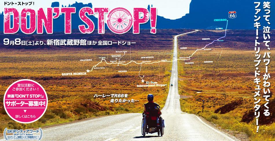 映画『DON'T STOP!』