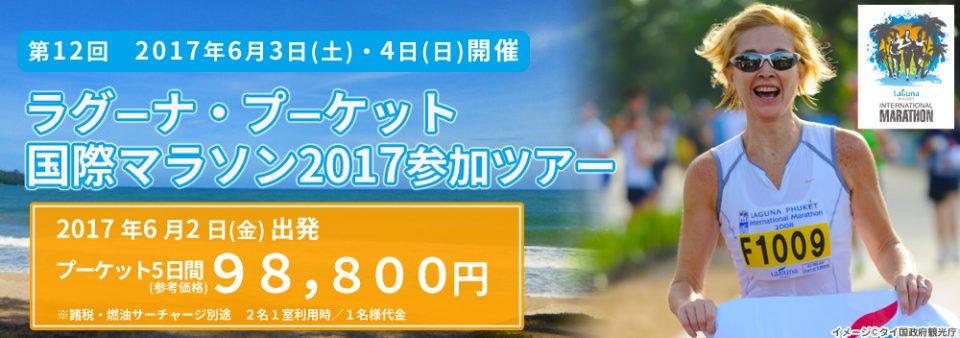 【2017年6月2日出発:タイ】ラグーナ・プーケット国際マラソン2017参加ツアー