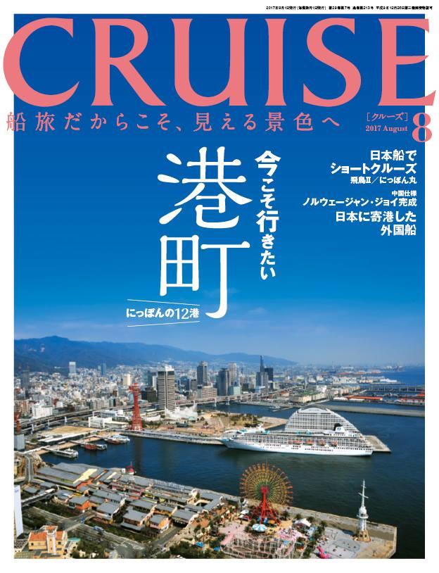 CRUISE誌6月号より掲載「ゆたか倶楽部ものがたり」