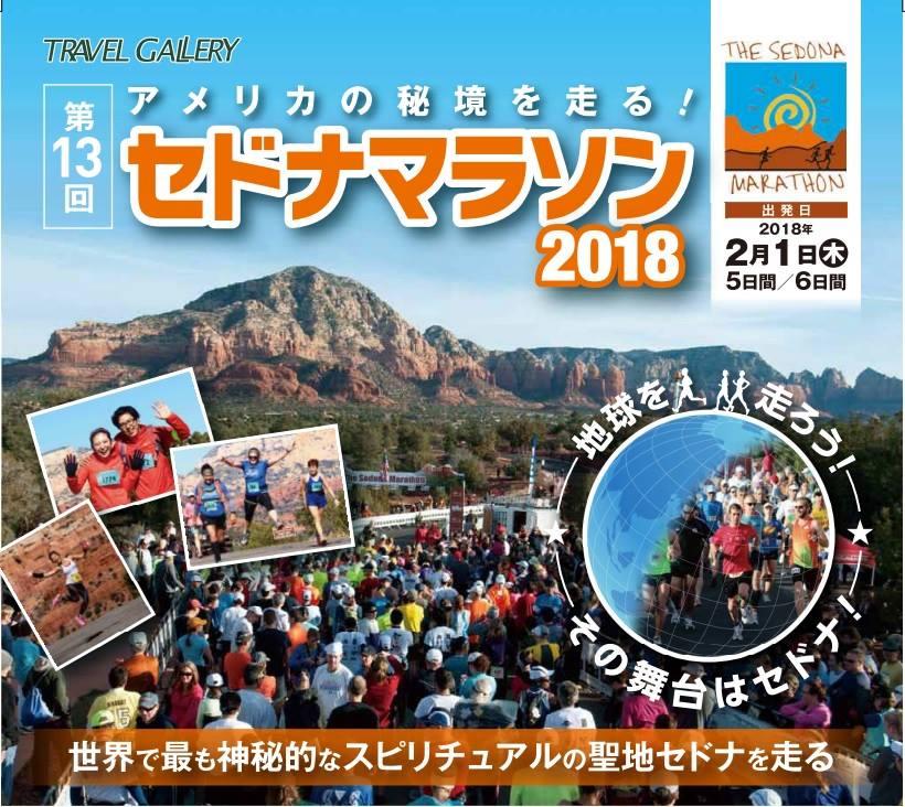 アメリカのマラソン大会一覧 2017年10月〜2018年7月迄